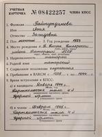 Учетная карточка члена КПСС Гайнутдиновой А.З.