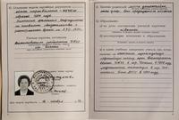 Учетная карточка члена КПСС Гайнутдиновой А.З. Вахитовский райком КПСС. г. Казань. 1973