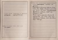 Учетная карточка члена КПСС Гайнутдиновой А.З. с записью о наградах 6 медалями за участие в Великой Отечественной войне.