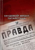 Книга. Трудовой фронт Татарстана.2010