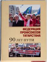 Книга.Федерация профсоюзов Татарстана.90 лет пути.2010