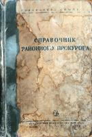 Книга. Справочник районного прокурора. М., 1942