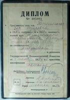 Диплом Богомольной З.Б. об окончании юридического института Прокуратуры СССР. 1939