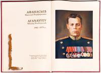 Фото.. Афанасьев Н.П.- главный военный прокурор Советской Армии (1945-1950)