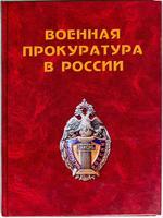 Книга. Военная прокуратура России. 2003