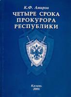 Книга. Амиров К.Ф. Четыре срока прокурора республики.К.,2006