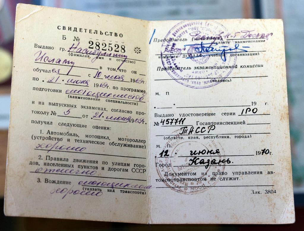 Свидетельство ДОСАФ Насибуллина И.Н.  1969 г. ©Tatfrontu.ru Photo Archive