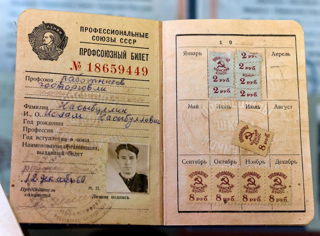 Профсоюзный билет Насибуллина И.Н. ©Tatfrontu.ru Photo Archive