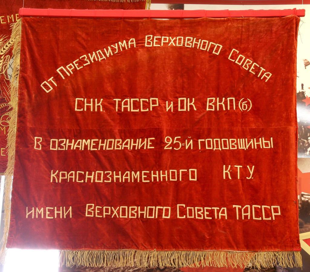 Фото №44940. Знамя от Президиума Верховного Совета СНК и Обкома ВКП(б) ТАССР к 25-ой годовщине Казанского танкового училища.  1944