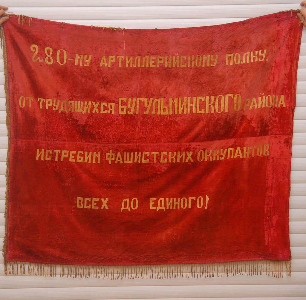 Фото №44956. Знамя 280-му артиллерийскому полку 146 стрелковой дивизии. ТАССР. 1941-1945. Плюш, бахрома