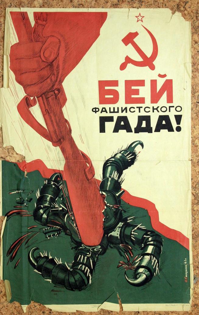 Фото №45061. Кокорекин А.  Плакат Бей фашистского гада! 1941 г. бумага на картоне, печать типографская