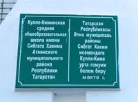 Кулле-Киминская средняя общеобразовательная школа имени Сибгата Хакима Атнинского района РТ. 2014