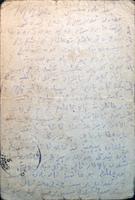 Письмо. Письмо с фронта Сибгатуллина Зинната жене. 1940-е