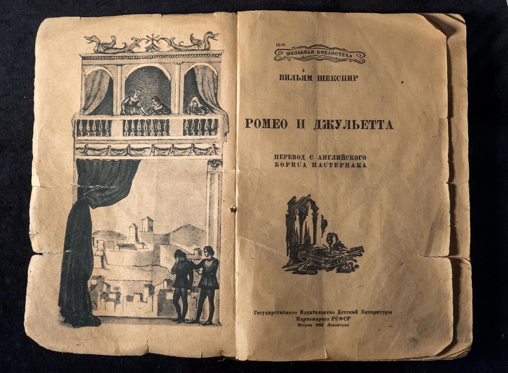 Скачать книгу ромео и джульетта перевод пастернака
