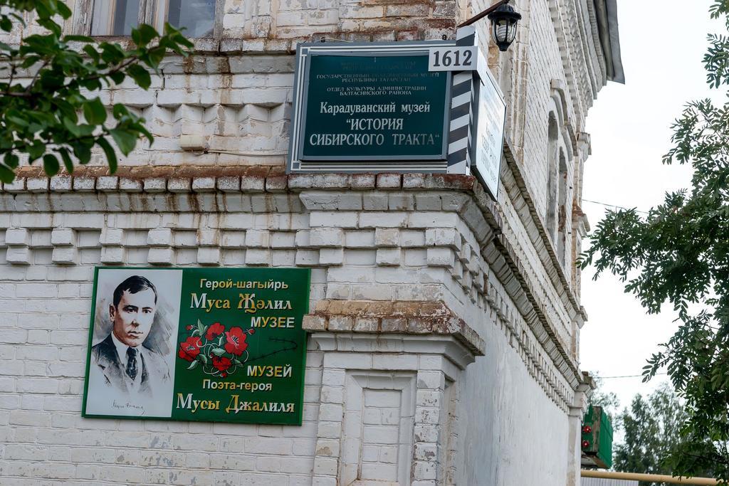 Фото №1479. Информационная табличка Музея истории Сибирского тракта и Мусы Джалиля. 2014