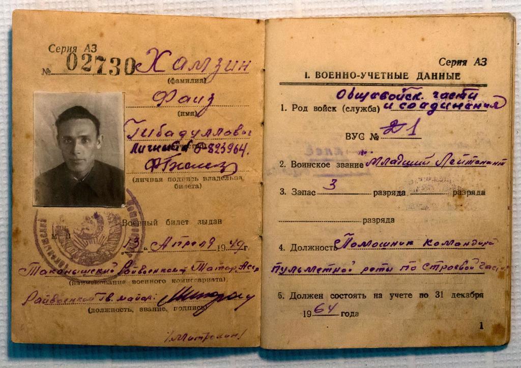 Фото №15970. Военный билет  Хамзина Ф.Г. 1949