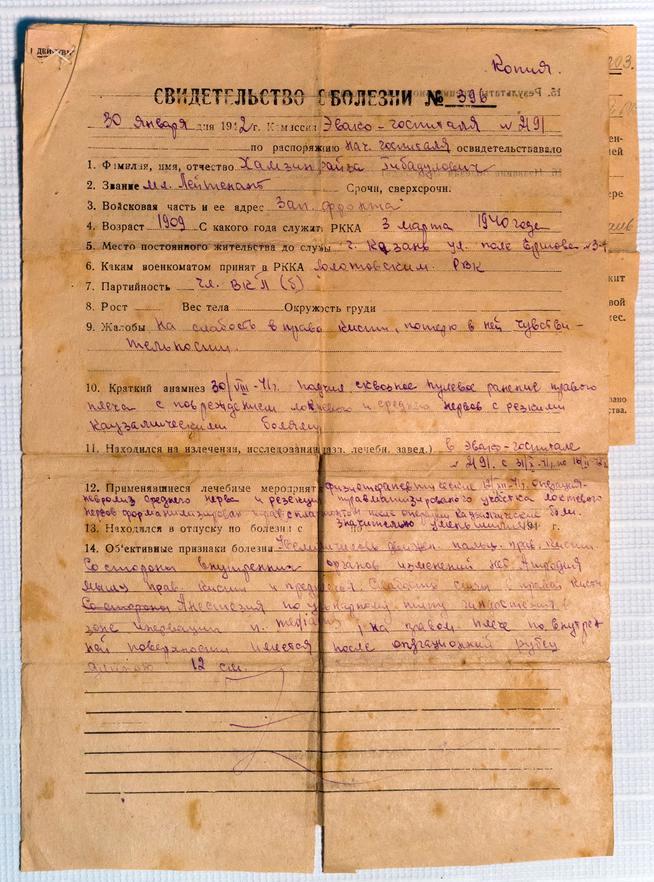 Фото №16010. Свидетельство о болезни Хамзина Ф.Г. 1942