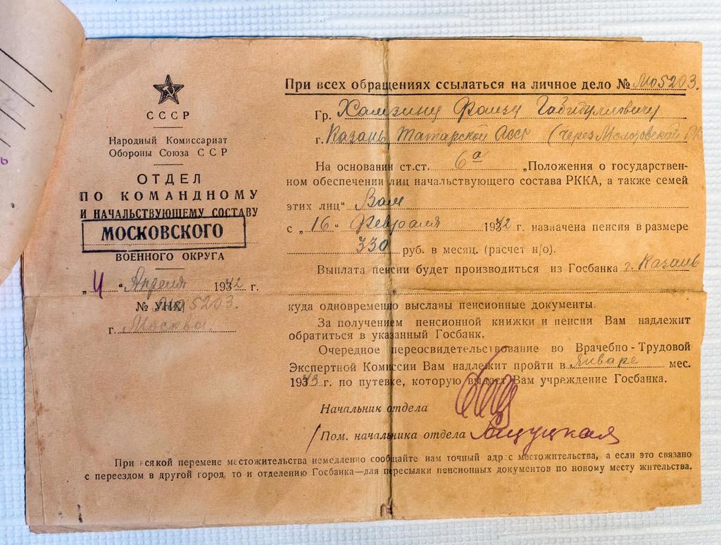 Фото №16018. Удостоверение Хамзина Ф.Г. о назначении пенсии после ранения. 1942