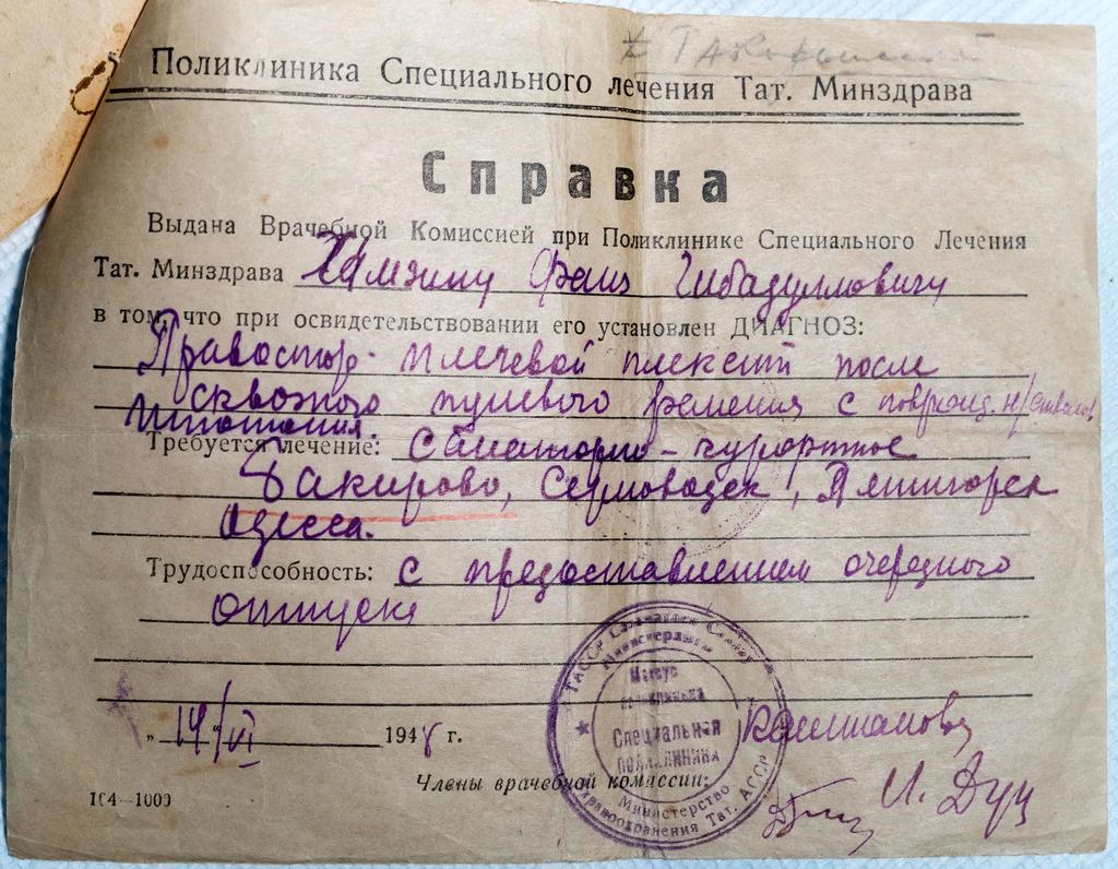 Фото №16026. Справка Хамзина Ф.Г.   врачебной комиссии Татминздрава.  1948