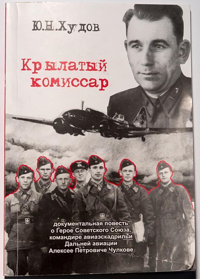 Фото №18131. Книга. Худов Ю.Н. Крылатый комиссар. 2008