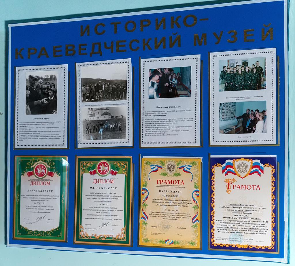 Стенд, посвященный историко-краеведческому музею Юхмачинской СОШ. 2014 ©Tatfrontu.ru Photo Archive