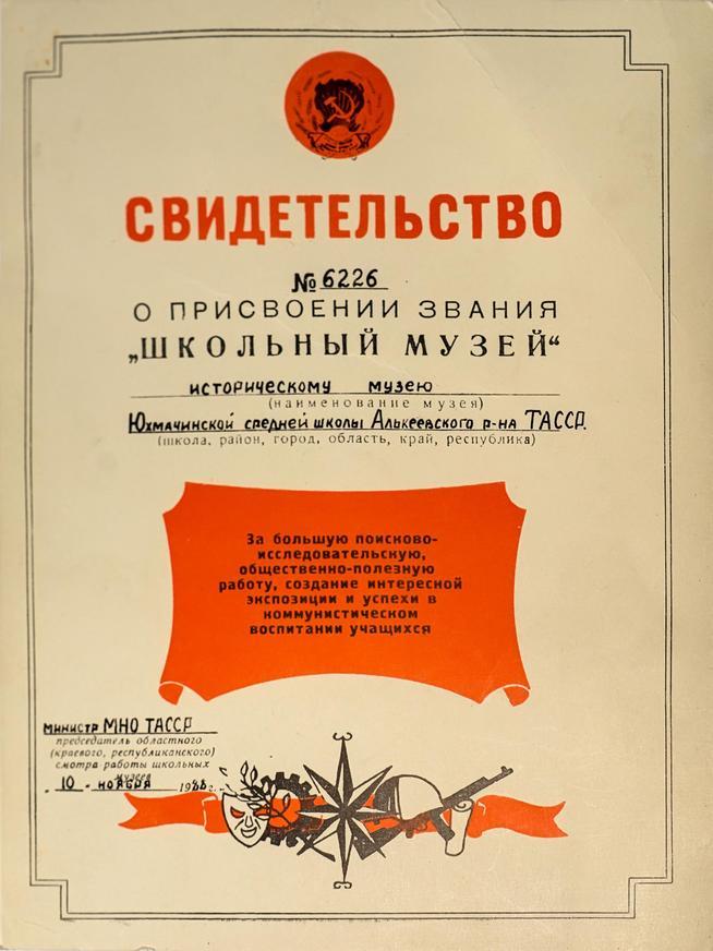 Фото №18255. Свидетельство о присвоении звания «Школьный музей». 10 ноября 1988 года