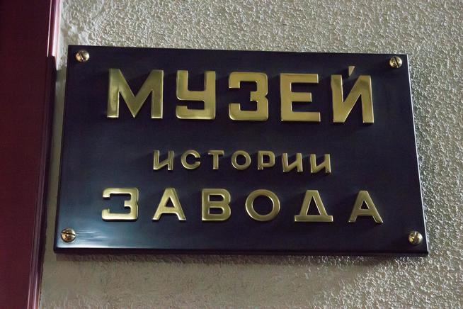 Фото №38046. Табличка перед входом в музей истории завода. 2014
