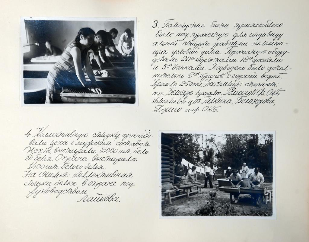 Страница из альбома  с фото о коллективной стирке белья на территории завода ©Tatfrontu.ru Photo Archive