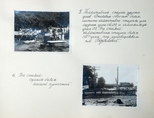 Фото №38106. Страница из альбома  с фото о коллективной стирке белья и сушке на территории завода