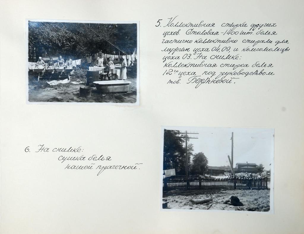 Страница из альбома  с фото о коллективной стирке белья и сушке на территории завода ©Tatfrontu.ru Photo Archive
