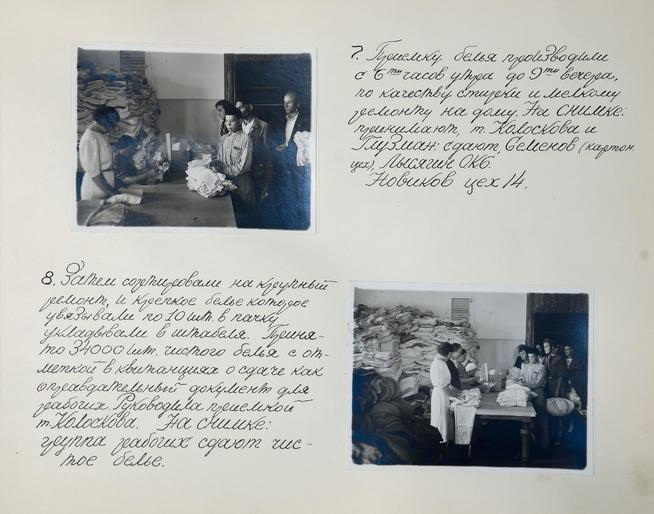 Фото №38110. Страница из альбома  с фото о сдаче чистого белья и его сортировке
