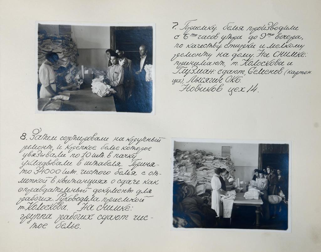 Страница из альбома  с фото о сдаче чистого белья и его сортировке ©Tatfrontu.ru Photo Archive