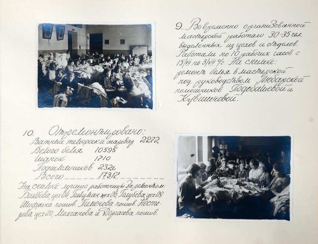 Страница из альбома  с фото мастерских по ремонту белья на территории завода ©Tatfrontu.ru Photo Archive