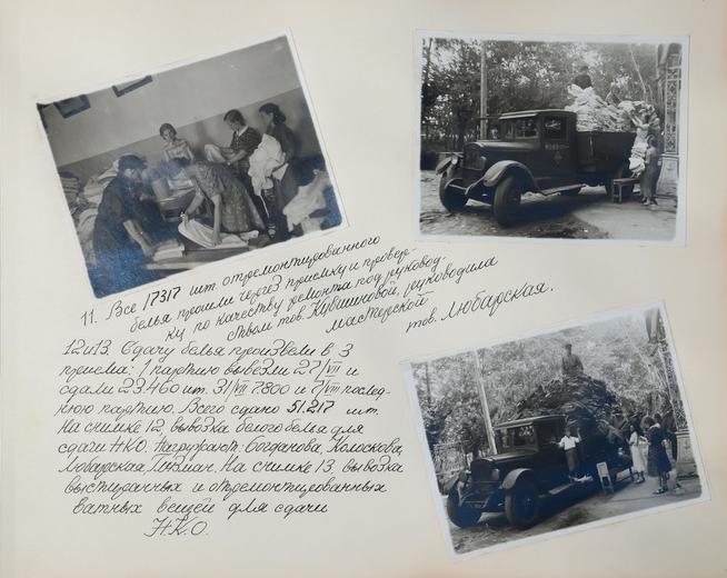 Фото №38118. Страница из альбома  с фото о приемке отремонтированного белья и его вывоз в НКО с территории завода