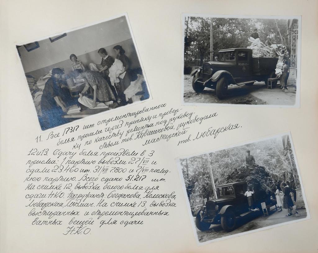 Страница из альбома  с фото о приемке отремонтированного белья и его вывоз в НКО с территории завода ©Tatfrontu.ru Photo Archive