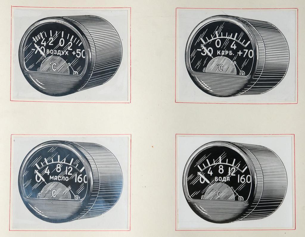Продукция завода 1941-1945.Термометры масла ТМЭ-6, карбюратора ТКЭ-6, воздуха ТВЭ-6, цилиндра ТЦТ-9.  Весной 1942 года окончательно был определен производственно-технический профиль завода – выпуск приборов моторной группы: электрические тахометры и термометры цилиндра, карбюратора, воздуха, масла, воды, газа, газоанализаторы для измерения состава рабочей смеси воздух бензин. ©Tatfrontu.ru Photo Archive