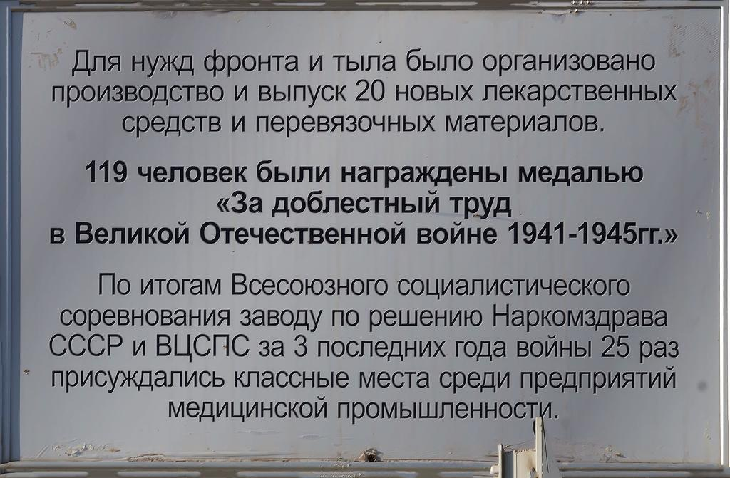 Фото №42843. Мемориальная табличка о  деятельности предприятия в годы Великой Отечественной войны