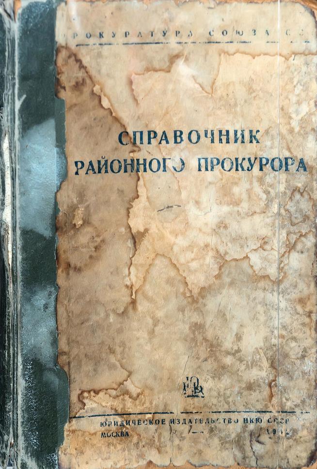 Фото №43974. Книга. Справочник районного прокурора. М., 1942