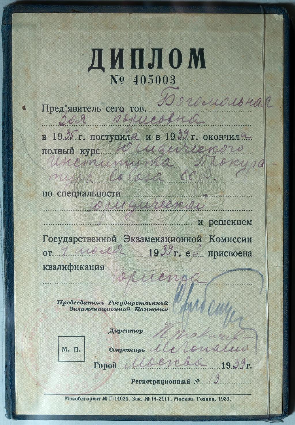 Диплом Богомольной З Б об окончании юридического института  Диплом Богомольной З Б об окончании юридического института Прокуратуры СССР 1939