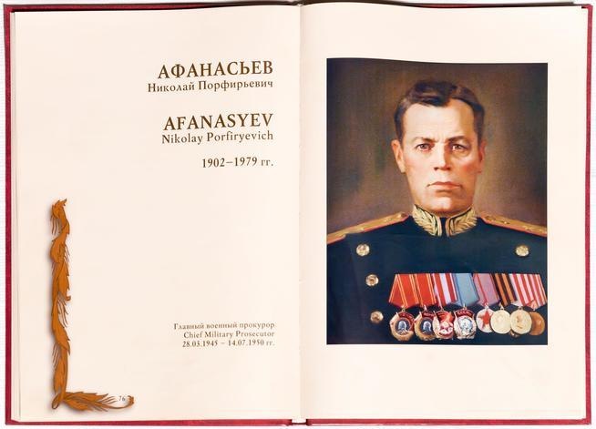 Фото.. Афанасьев Н.П.- главный военный прокурор Советской Армии (1945-1950)::Музей истории прокуратуры РТ