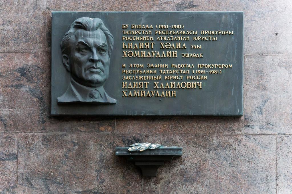 Мемориальная доска на здании Прокуратуры РТ Хамидуллину И.Х - прокурору ТАССР (1961-1981)  Мемориальная доска Хамидуллину И.Х.(1923-1998) установлена в 2001 году ©Tatfrontu.ru Photo Archive