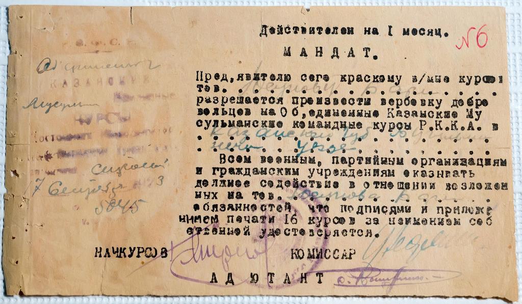 Мандат от 16.09.1923г.   Бумага. АКМ. КП - 1719/2 размер 10,3*17Акт № 99-103 1995г. ©Tatfrontu.ru Photo Archive