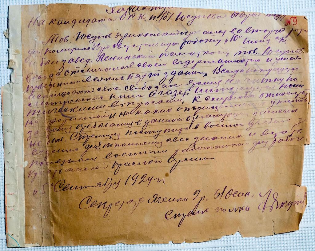 Характеристика от 05.09.1924г.    Бумага. АКМ. КП - 1719/4      размер 17,3*20,5 ©Tatfrontu.ru Photo Archive