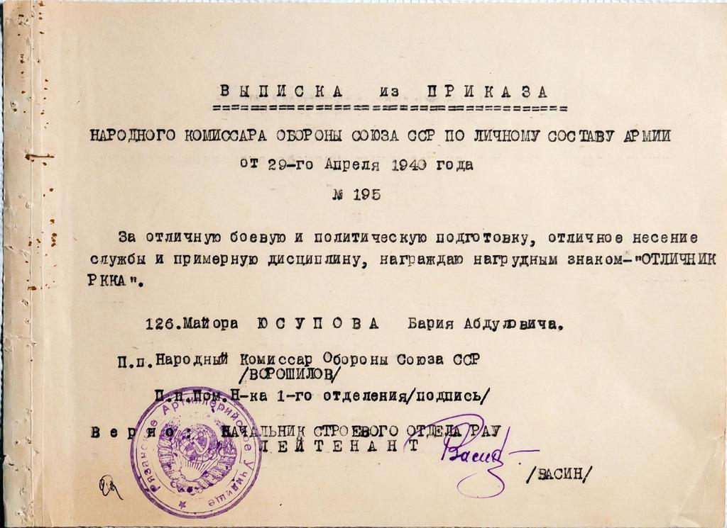 Выписка из приказа от 29.04.1940г.    Бумага. АКМ. КП - 1719/6   размер 14,4*20 ©Tatfrontu.ru Photo Archive