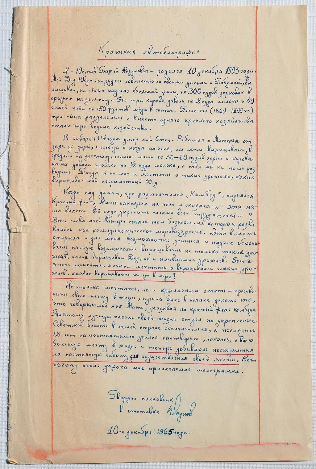Автобиография полковника Юсупова Б.А. (1903-1983). 10 декабря 1965 года   АКМ. КП -  1719/8  размер 8,3*18,7 ©Tatfrontu.ru Photo Archive
