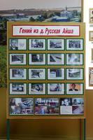 Стенд Высокогорского краеведческого музея, посвященный Понятову А.М. (1892-1980). 2014