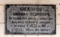Информационная табличка. п. Высокая гора. 2014