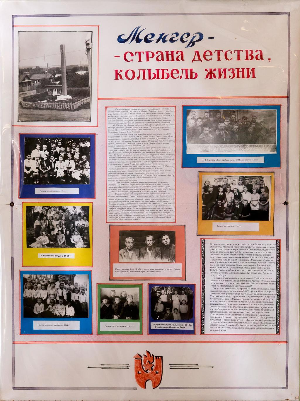 Стенд. «Менгер – страна детства, колыбель жизни». 2014 ©Tatfrontu.ru Photo Archive