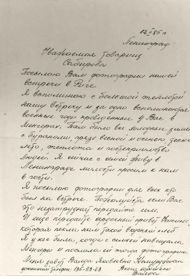 Фото №5141. Письмо В.Я. Кемурджиан жительнице дер. Большой Менгер Сабировой. Ленинград. 12 февраля 1985 года