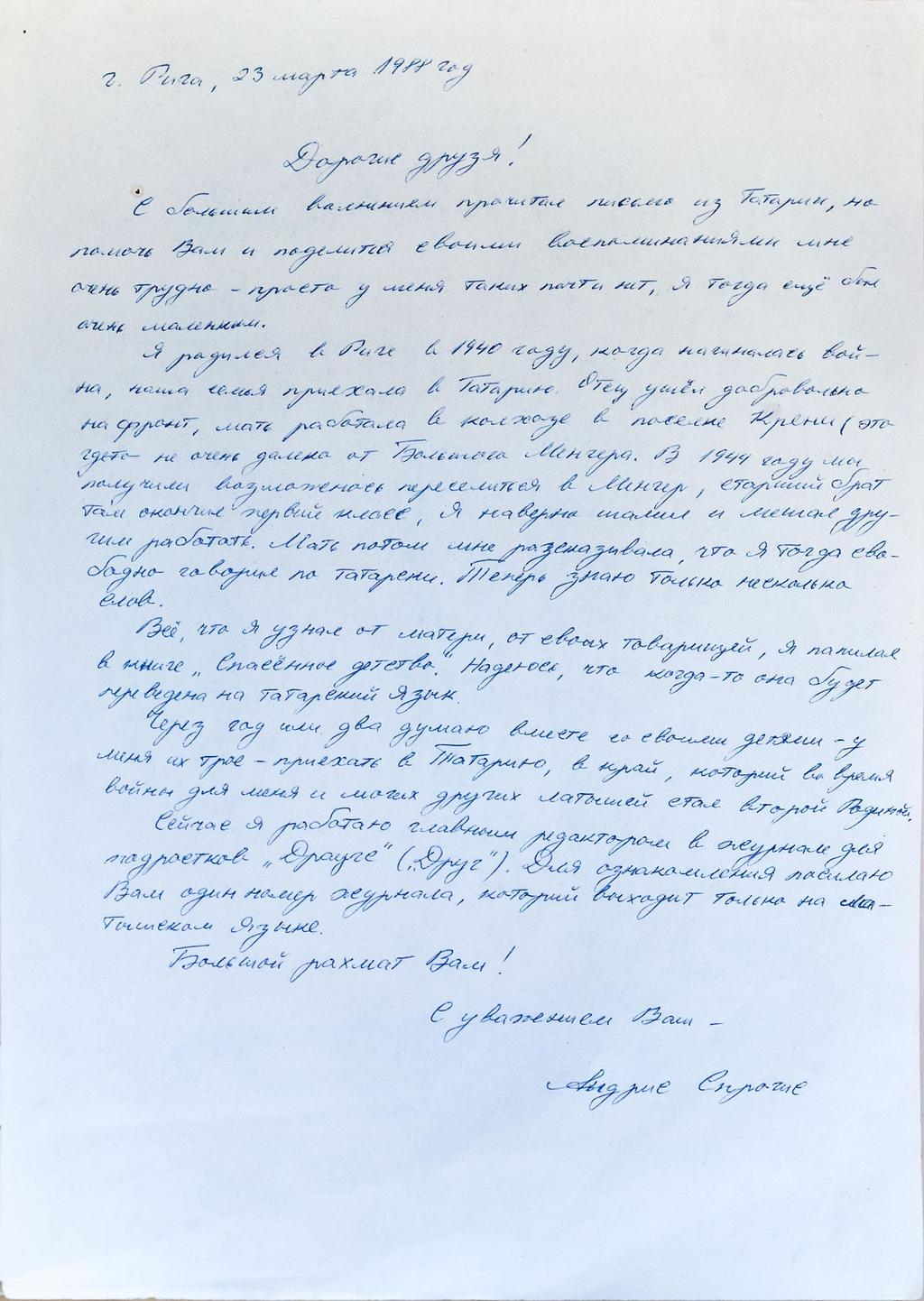 Письмо Андреса Спрогиса жителям села Большой Менгер. Рига. 2 марта 1988 года   Андрес Спрогис в годы войны была эвакуирован в Большой Менгер из Латвии. ©Tatfrontu.ru Photo Archive